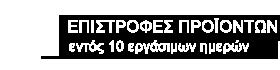 epistrofes2